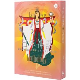 日本神話:從創世神話到妖怪物語,奇巧、炫麗的神鬼世界【世界神話系列5】