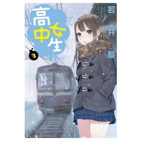 高中女生(03)