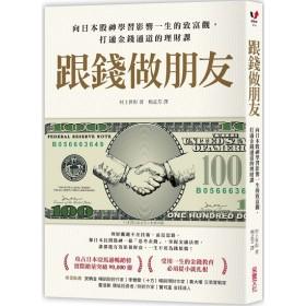 跟錢做朋友:向日本股神學習影響一生的致富觀,打通金錢通道的理財課