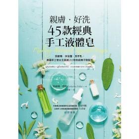 親膚·好洗45款經典手工液體皂:洗髮精、沐浴露、洗手乳,美國手工皂女王長銷20年的經典不敗配方
