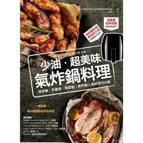 少油·超美味,氣炸鍋料理:烤全雞、炸薯條、做甜點,氣炸鍋人氣料理100道