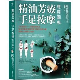 精油芳療·手足按摩應用圖典:3大按摩法x38種基礎精油,結合芳香療法與中醫穴道的治癒力量,改善120個身心症狀