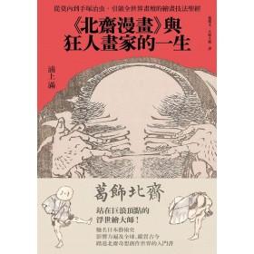 《北齋漫畫》與狂人畫家的一生:從莫內到手塚治虫,引領全世界畫壇的繪畫技法聖經