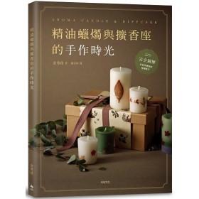 精油蠟燭與擴香座的手作時光:完全圖解,來自芳療師的精選配方(二版)