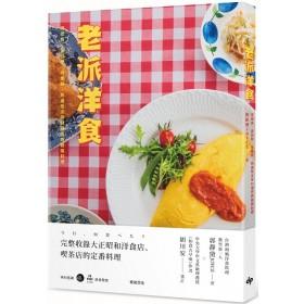 老派洋食:漢堡排、蛋包飯、可樂餅、奶油燉菜等51道經典和風料理