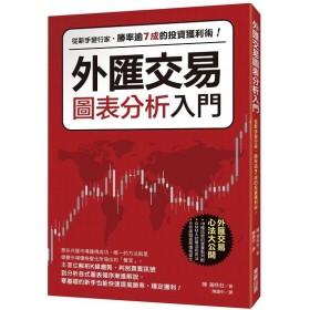 外匯交易圖表分析入門:從新手變行家,勝率逾7成的投資獲利術!