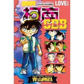 名偵探柯南 LOVE+PLUS超百科全書(全)
