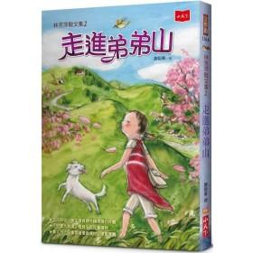 林芳萍散文集2:走進弟弟山(2021年新版)