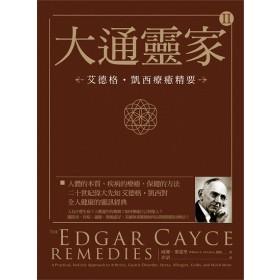 大通靈家2:艾德格·凱西療癒精要