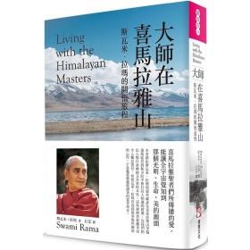 大師在喜馬拉雅山:斯瓦米·拉瑪的開悟旅程