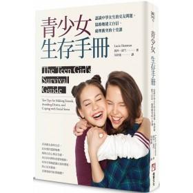 青少女生存手冊:認識中學女生的交友問題,協助她建立自信、處理衝突的十堂課
