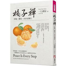 橘子禪:呼吸,微笑,步步安樂行(三版)
