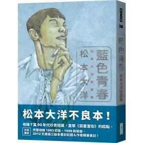 藍色青春:松本大洋短篇集