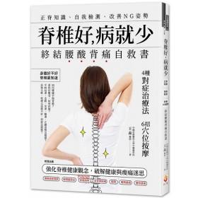脊椎好,病就少:正脊知識、自我檢測、改善NG姿勢,終結腰酸背痛自救書