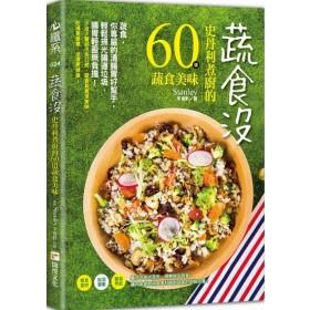 蔬食沒:史丹利煮廚的60道蔬食美味