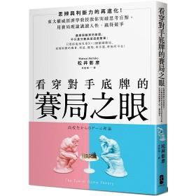 看穿對手底牌的「賽局之眼」:東大權威經濟學教授教你突破思考盲點,用賽局理論識讀人性、贏得競爭