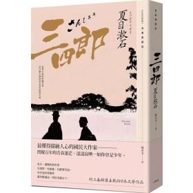 三四郎:愛與自我的終極書寫,夏目漱石探索成長本質經典小說【青春典藏版】