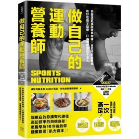 做自己的運動營養師:掌握增肌減脂營養關鍵x主廚特製運動餐,吃好吃飽才能瘦,打造理想體態不求人