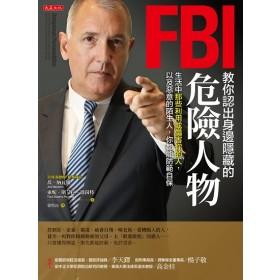 FBI教你認出身邊隱藏的危險人物:生活中那些利用或傷害你的人,以及惡意的陌生人,你都能防範自保