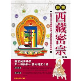 圖解西藏密宗(新版)