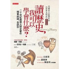 讀歷史,我可以學會什麼?:二十世紀最偉大歷史著作精華結論,告訴你(50年重版出來經典版)