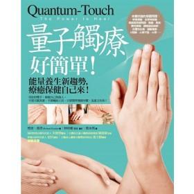 量子觸療好簡單:能量養生新趨勢,療癒保健自己來!(全新修訂版)
