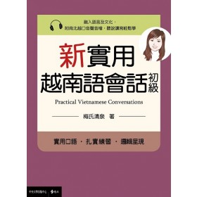 新實用越南語會話(初級)