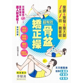 超有效骨盆矯正操: 瘦腰&瘦臀&瘦大腿:1天1招‧躺著做