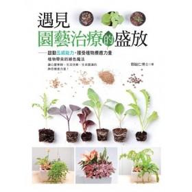 遇見園藝治療的盛放──啟動五感能力,接受植物療癒力量