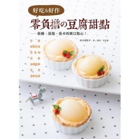 零負擔の豆腐甜點