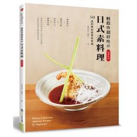 輕鬆作超好吃的日式素料理:50道經典和風素食食譜(暢銷新版)