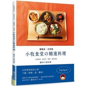 優雅食·天然素:小牧食堂的精進料理