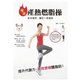 極速產熱燃脂操:肌肉發熱,讓你一身健美