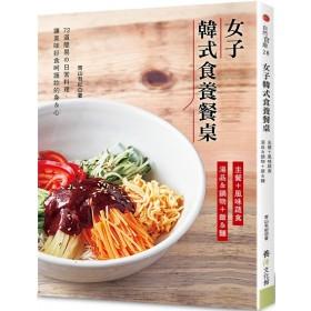 女子韓式食養餐桌:主餐+風味蔬食+湯品&鍋物+飯&麵