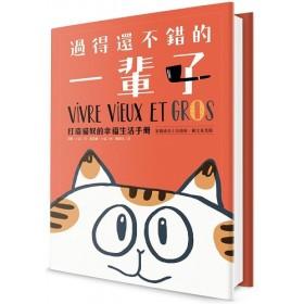 过得还不错的一辈子:打造猫奴的幸福生活手册(家猫成功上位指南+图文并茂版)