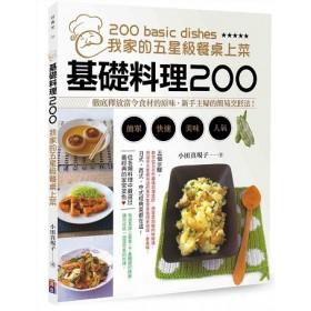 基礎料理200:我家的五星餐桌上菜