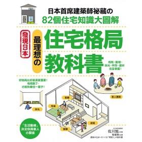 最理想的「住宅格局」教科書:日本首席建築師祕藏的82個住宅知識大圖解
