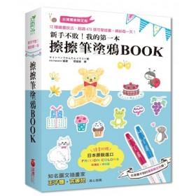 【台灣獨家限定版】新手不敗!我的第一本擦擦筆塗鴉BOOK(附贈日本原裝進口「玫瑰紅」&「晴空藍」2色)