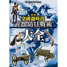 圖解拿破崙時代武器.防具.戰術大全