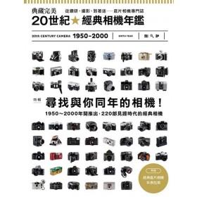 典藏完美 20 世紀經典相機年鑑