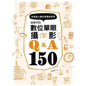 給新手的數位單眼攝影Q&A150