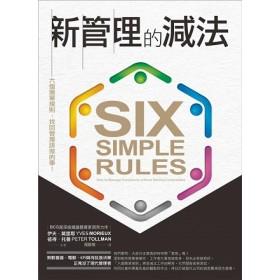新管理的減法: 六個簡單規則,找回管理該做的事!