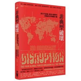 非典型破壞:西方不認識、資源大轉移的四個新世界顛覆力量