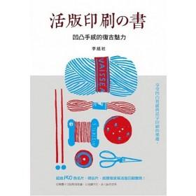 活版印刷の書 ──凹凸手感的復古魅力
