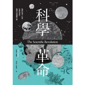 科學革命:他們知道了什麼、怎麼知道的,他們用知識做什麼(新版)