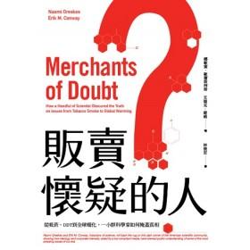 販賣懷疑的人:從吸菸、DDT到全球暖化,一小群科學家如何掩蓋真相
