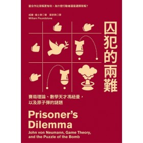 囚犯的兩難:賽局理論、數學天才馮紐曼,以及原子彈的謎題
