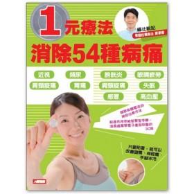 一元療法:消除54種病痛