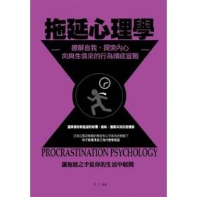 拖延心理學——瞭解自我,探索內心,向與生俱來的行為頑症宣戰!