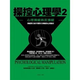 操控心理學2——心理操縱與反操縱